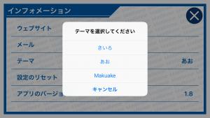 mabeee_ios_theme_makuake